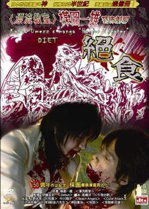 Kazuo Umezu's Horror Theater: Diet (2005) poster