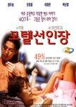 Favorite Directors List:  Bong Joon-ho