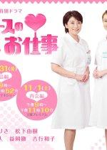 Leave It to the Nurses SP (2014) photo