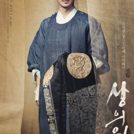 The Royal Tailor (2014) photo