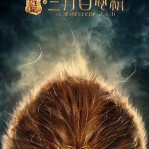 The Monkey King 2 (2016) photo