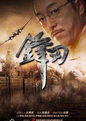 Blade (2014) poster