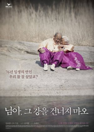 My Love, Don't Cross That River (2014) poster