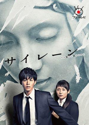 E0QXp 4c - Сирена ✦ 2015 ✦ Япония