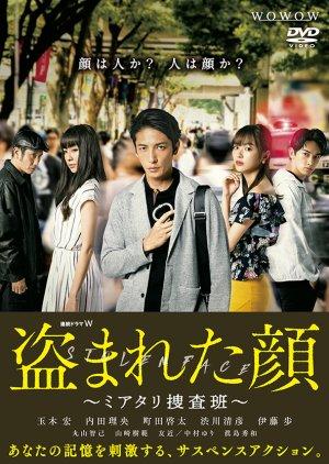 Nusumareta Kao: Miatari Sosahan (2019) poster