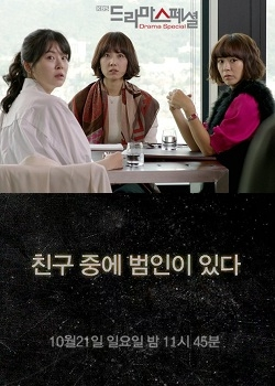 Drama Special Season 3: Culprit Among Friends