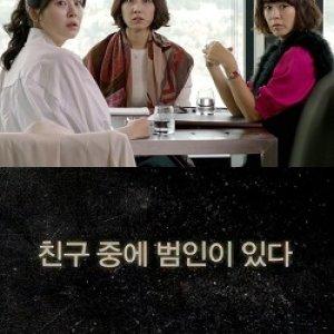 Drama Special Season 3: Culprit Among Friends (2012) photo