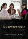 Drama Special Season 3: Culprit Among Friends
