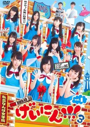NMB48 Geinin!!! 3 (2014) poster