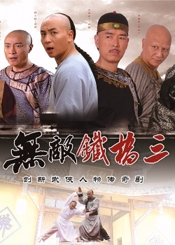 Invincible Tie Qiaosan (2014) poster
