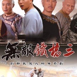 Invincible Tie Qiaosan (2014) photo