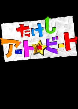 Takeshi Art Beat