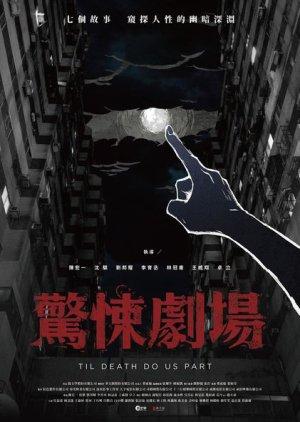 Til Death Do Us Part (2019) poster