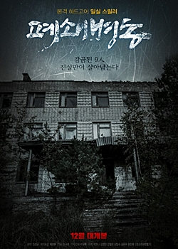 The Closed Ward (2018) poster