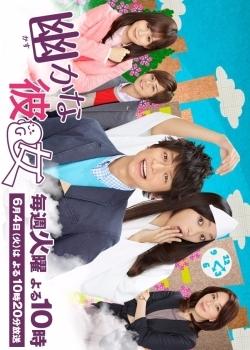 Kasuka na Kanojo (2013) poster