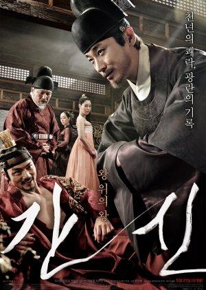 The Treacherous (2015) poster