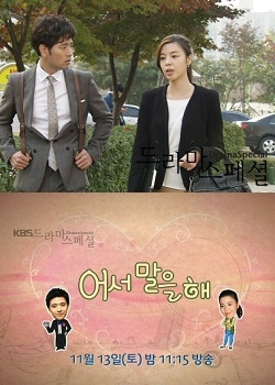 Drama Special Season 1: Hurry Up and Tell Me
