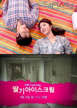 Drama Special Season 2: Strawberry Ice Cream (2011) poster