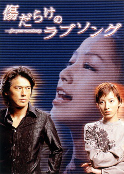 Kizudarake no Love Song (2001) poster