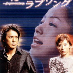 Kizudarake no Love Song (2001) photo