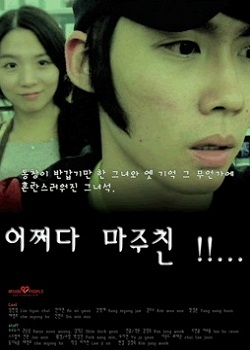 Chocolate Memories (2009) poster