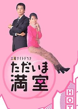 Tadaima Manshitsu (2000) poster