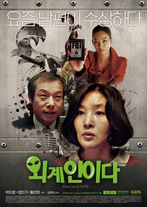 Man and Wife (2015) poster