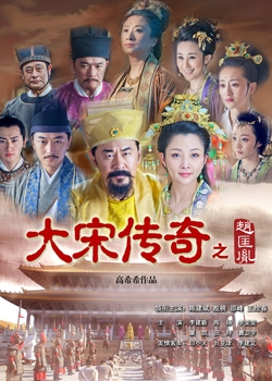 The Legend Of The Song Dynasty: Zhao Kuang Yin (2015) poster