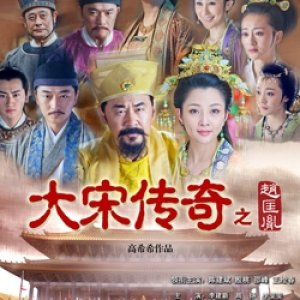 The Legend Of The Song Dynasty: Zhao Kuang Yin (2015) photo