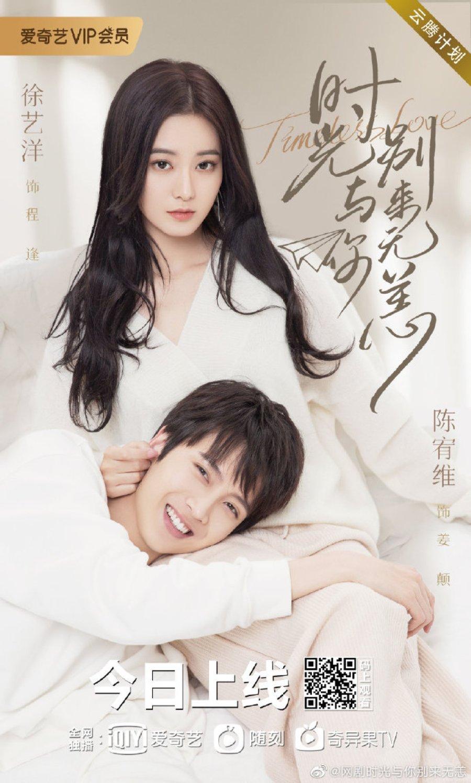 E4pkW 4f - Бесконечная любовь ✦ 2021 ✦ Китай