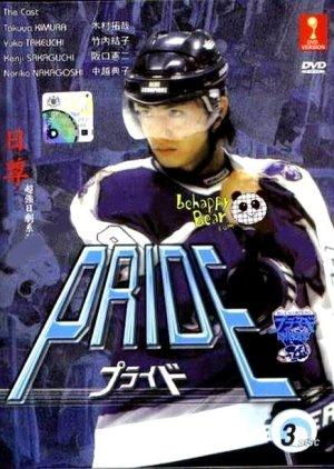 Pride (2004) poster