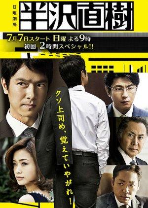 Hanzawa Naoki (2013) Episode 1 - 10 [END] Sub Indo thumbnail