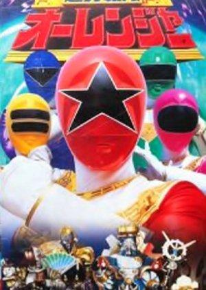 Choriki Sentai Ohranger: The Movie