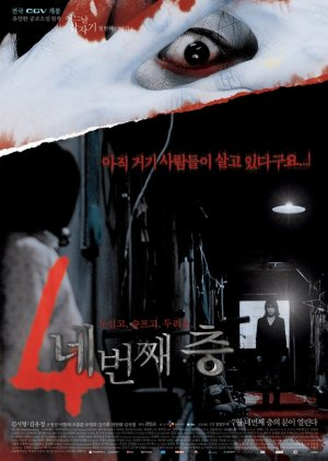 Forbidden Floor: 4 Horror Tales (2006) poster