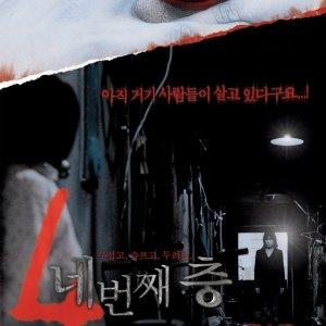 Forbidden Floor: 4 Horror Tales (2006)