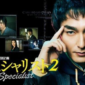 Specialist 2 (2014) photo