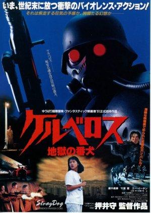 Stray Dog: Kerberos Panzer Cops (1991) poster