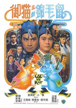Cat vs. Rat (1982) poster