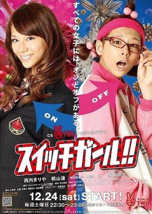 E5Wkzc - Двуличная девчонка! (2011, Япония): актеры