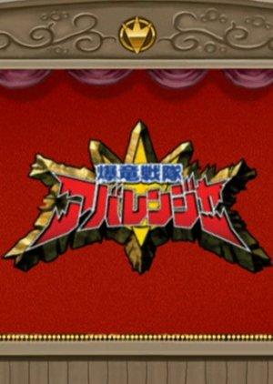 Bakuryuu Sentai Abaranger Super Video: All Bakuryuu Roaring Laughter Battle