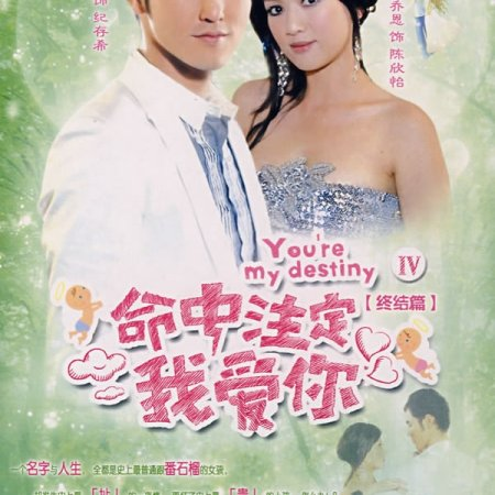 You're My Destiny (2008) photo