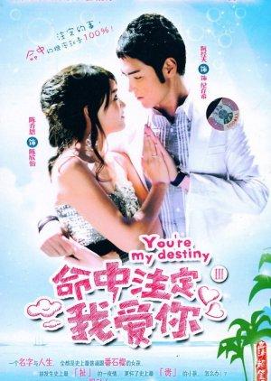 E5bpmc - Обречён любить тебя ✦ 2008 ✦ Тайвань