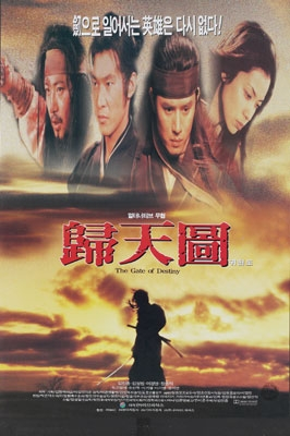 The Gate of Destiny (1996) poster