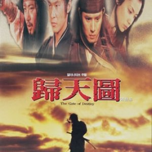 The Gate of Destiny (1996) photo
