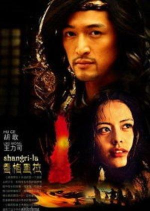 Shangri-La (2011) poster