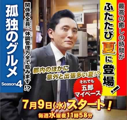 Kodoku no Gurume Season 4 (2014) poster