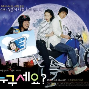 Who Are You? (2008) photo