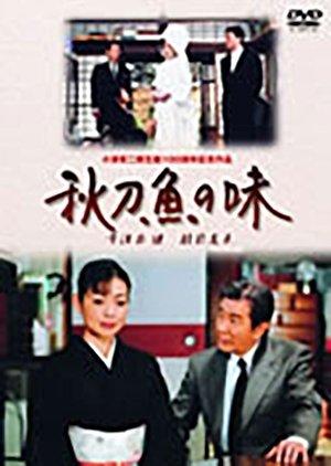 Sanma no Aji