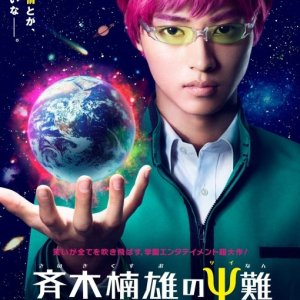 The Disastrous Life of Saiki K (2017) photo