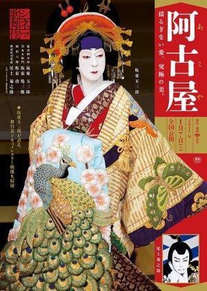 Cinema Kabuki Akoya